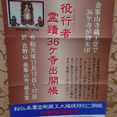 役行者霊蹟36ヶ寺出開帳と秘仏御開帳の画像