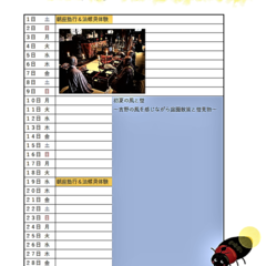 6月のイベントスケジュールの画像